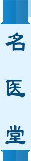 武汉环亚中医白癜风医院医生
