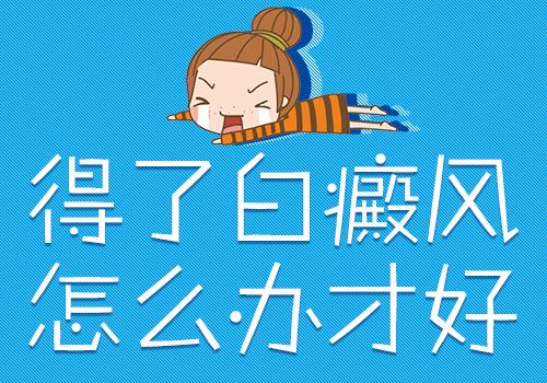 武汉白癜风到底怎么治疗