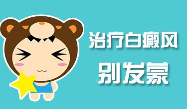武汉白癜风疾病怎么治疗