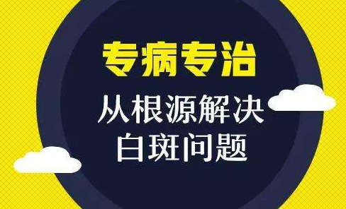 武汉为什么会产生白癜风呢