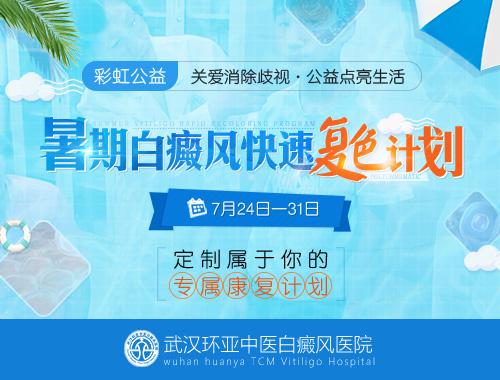 彩虹公益・暑期<a href=https://m.shjihong.com.cn/ target=_blank class=infotextkey>白癜风</a>快速复色计划