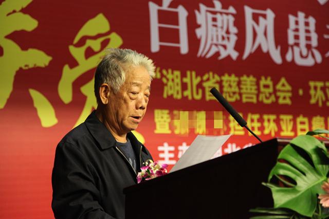 湖北省白癜风专项基金,8年公益之路